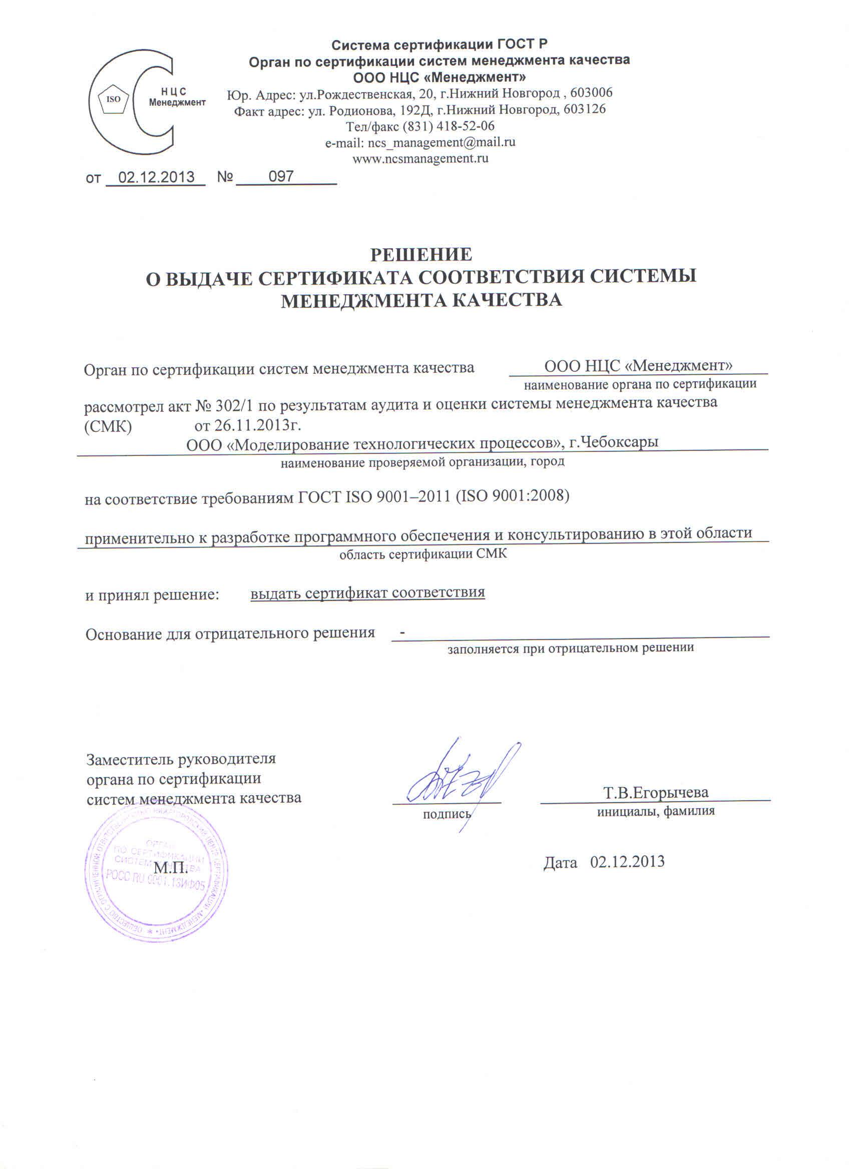 Решение органа сертификации