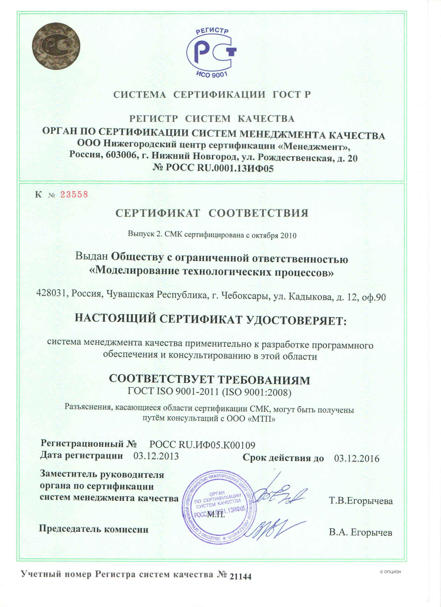 Сертификат рус